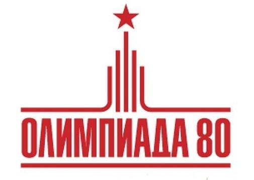 Олимпиада 80 логотип сколько стоит 20 groszy 2009